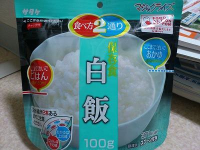 アルファ化米1