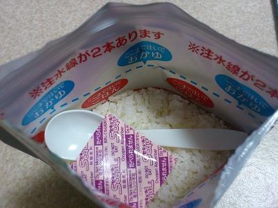 アルファ化米3