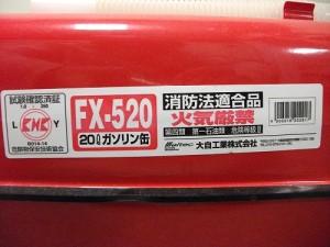 Gas tank2