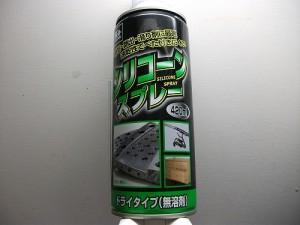 Silicon spray3
