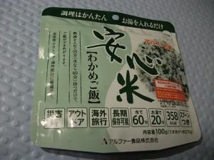 arufakamaiwakame1