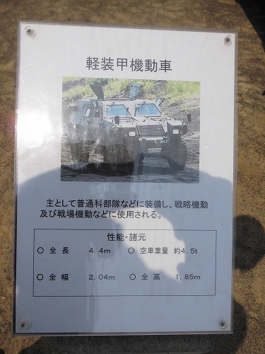Armored car2
