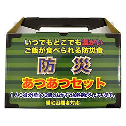 jsdf-emergency-rations