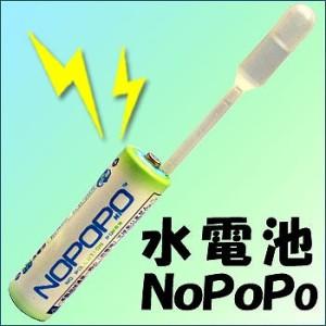 nopopo
