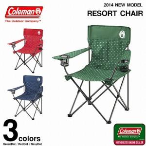 resortchair1