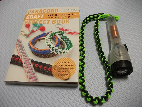 parachute-cord6