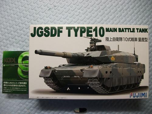 jsdf-type10-2