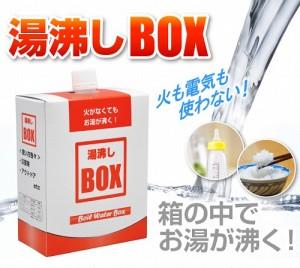 yubox-01