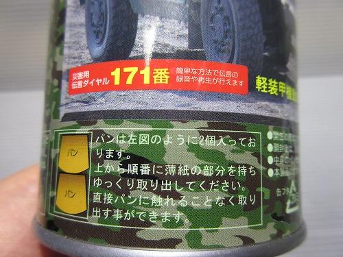 bousai-goodslist493