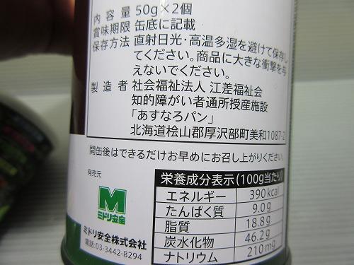 bousai-goodslist495