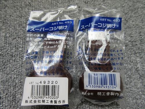 bousai-goodslist539