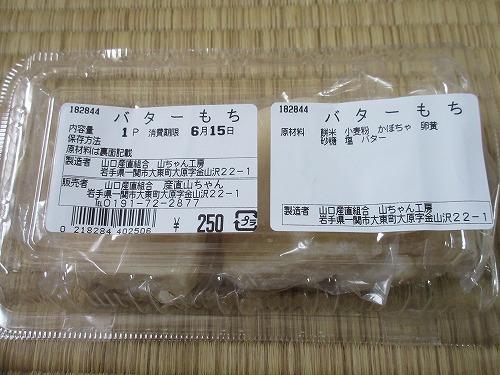 bousai-goodslist862