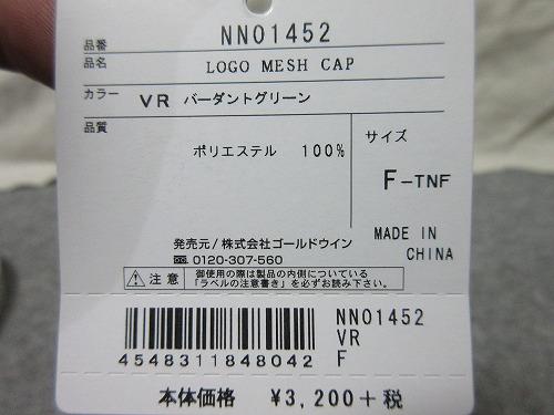 bousai-goodslist875