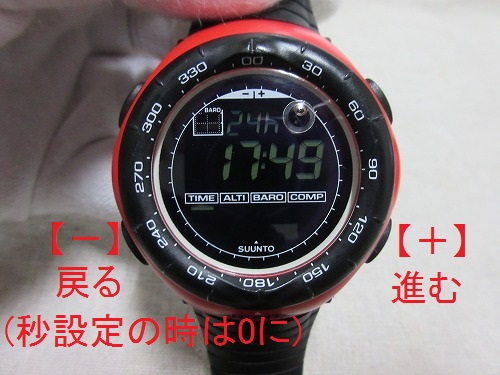 Suunto vector time alignment(5)