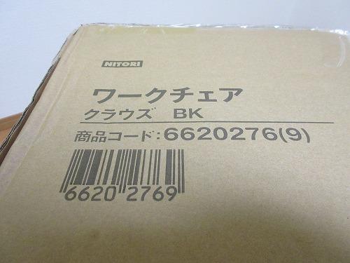 nitori (3)