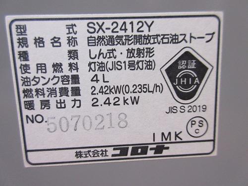 sx-2412y (5)